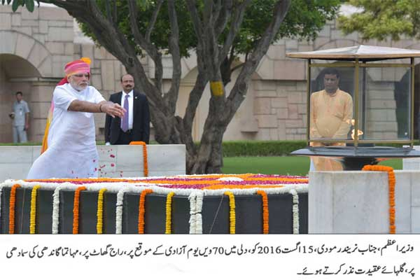The Prime Minister, Narendra Modi paying floral tributes at the Samadhi of Mahatma Gandhi, at Rajghat, on the occasion of 70th Independence Day, in Delhi on August 15, 2016.