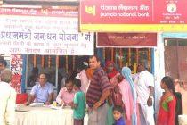 PNB organised Account Opening Camp under PMJD Yojana