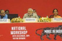'Make in India' is Centre's biggest digital initiative