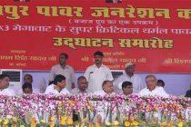 BHEL-supplied Uttar Pradesh's first Supercritical Thermal Unit