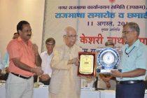 DVC honoured with Rajbhasha Award