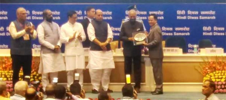 DVC Won 2nd  Prize in Rajbhasha Kirti Samman