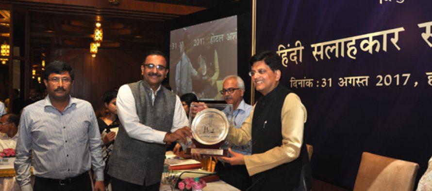 एनएचपीसी राजभाषा कार्यान्वयन के लिए केंद्रीय राज्य मंत्री (स्वतंत्र प्रभार) विद्युत, कोयला, नवीन व नवीकरणीय ऊर्जा तथा  खान द्वारा सम्मानित