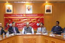 VISIT OF VIGILANCE COMMISSIONER, CENTRAL VIGILANCE COMMISSION AT PNB