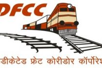 High level meeting to review progress of DFC work held at NCR Headquarters