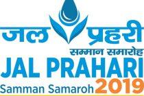 Nominations for Jal Prahari Samman Samaroh 2019