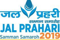 Doordarshan coverage of Jal Prahari Samman Samaroh 2019, a initiative of Sarkaritel.com