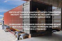Uzbekexpertiza implements REX system in Uzbekistan