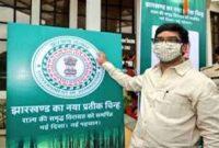 Jharkhand unveils new emblem