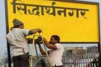 Naugarh is now Siddharthanagar railway station