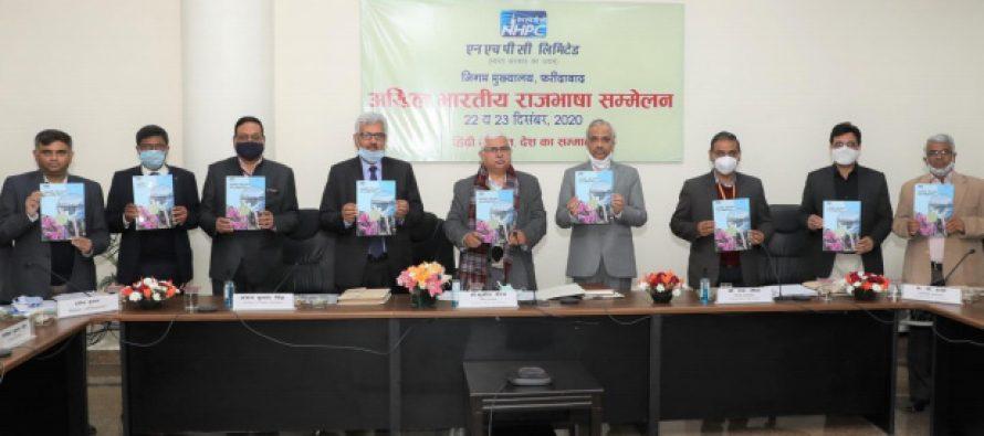 NHPC organizes Akhil Bhartiya Rajbasha Sammelan