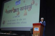 NHPC organizes grand cultural programme on the occasion of New Year 2021