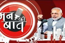 Share motivating anecdotes for 'Mann Ki Baat': PM