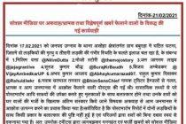 FIR against 8 Twitter handles in Unnao case