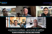 Panel Discussion : Taliban in Afghanistan : New Challenges for India / अफगानिस्तान में तालिबान : भारत के लिये नई चुनौतियां
