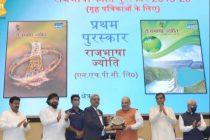 NHPC conferred with various awards under Rajbasha Kirti Puruskar