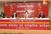 Hindi Diwas Samaroh organized in PNB Head Office
