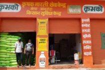 KRIBHCO, CSC to sell agri-input products through village entrepreneurs